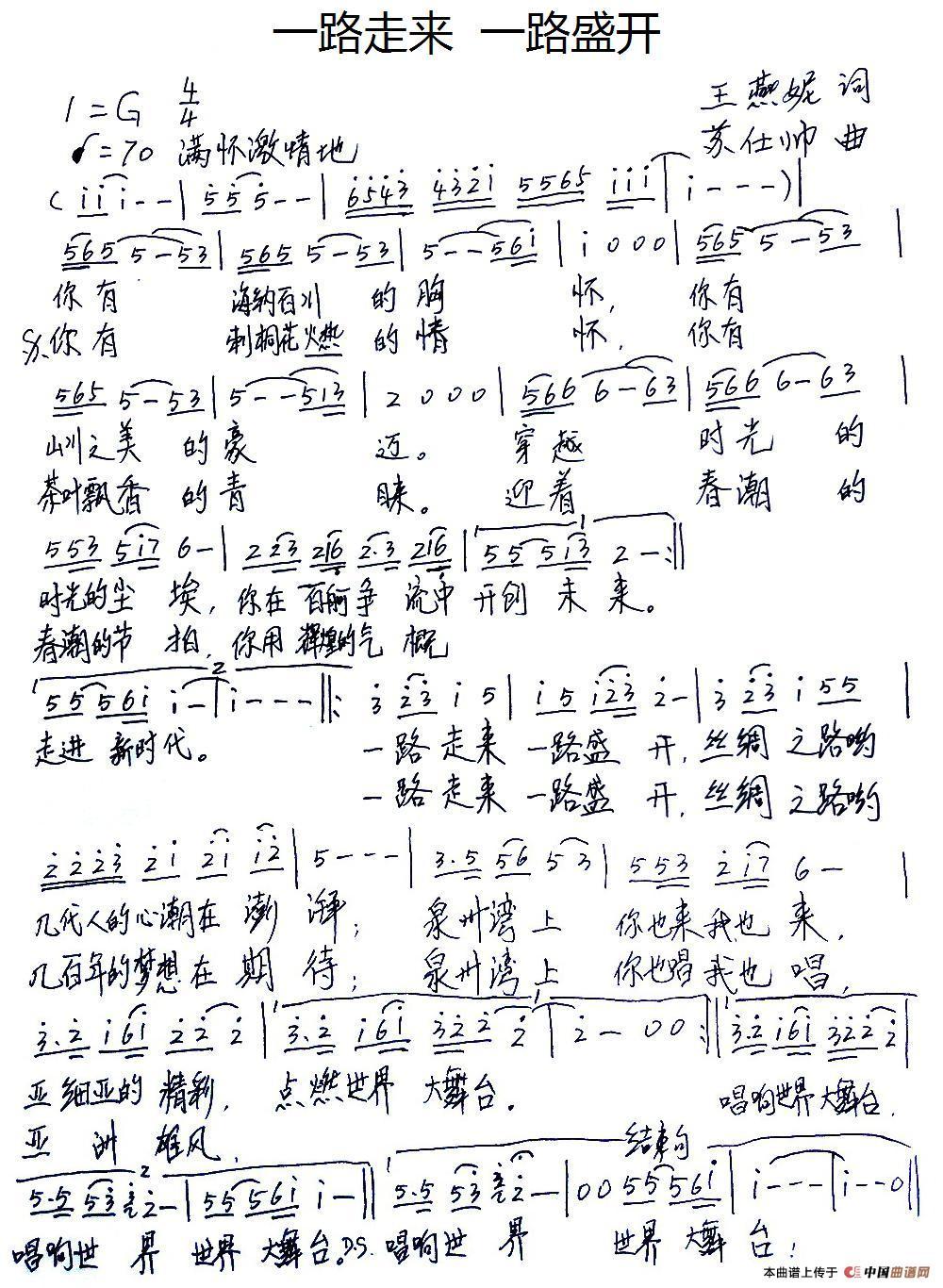 走进新时代钢琴歌谱-谱友园地 中国曲谱网