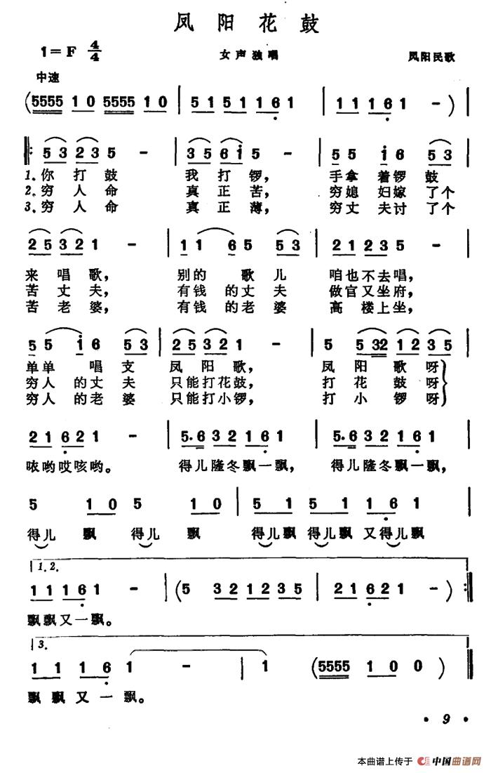 凤阳花鼓(一)