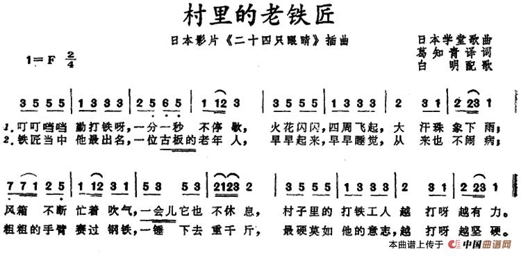 日本学堂歌曲)(1)