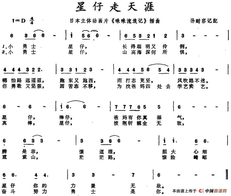 星仔走天涯简谱 主体动画片 咪咪流浪记 插曲 外国曲谱 中国曲谱网