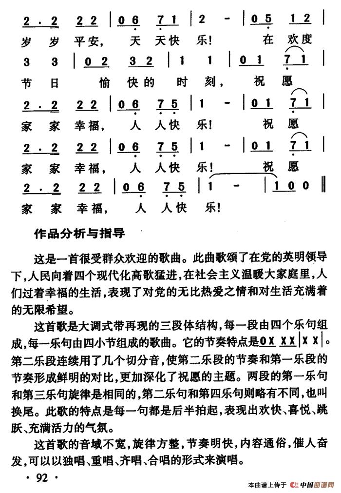 祝愿歌简谱 傅林词 小模曲 民歌曲谱 中国曲谱网