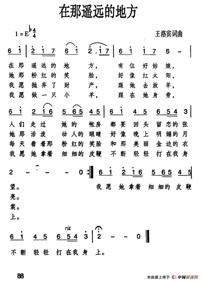 在那遥远的地方简谱 青海民歌 民歌曲谱 中国曲谱网