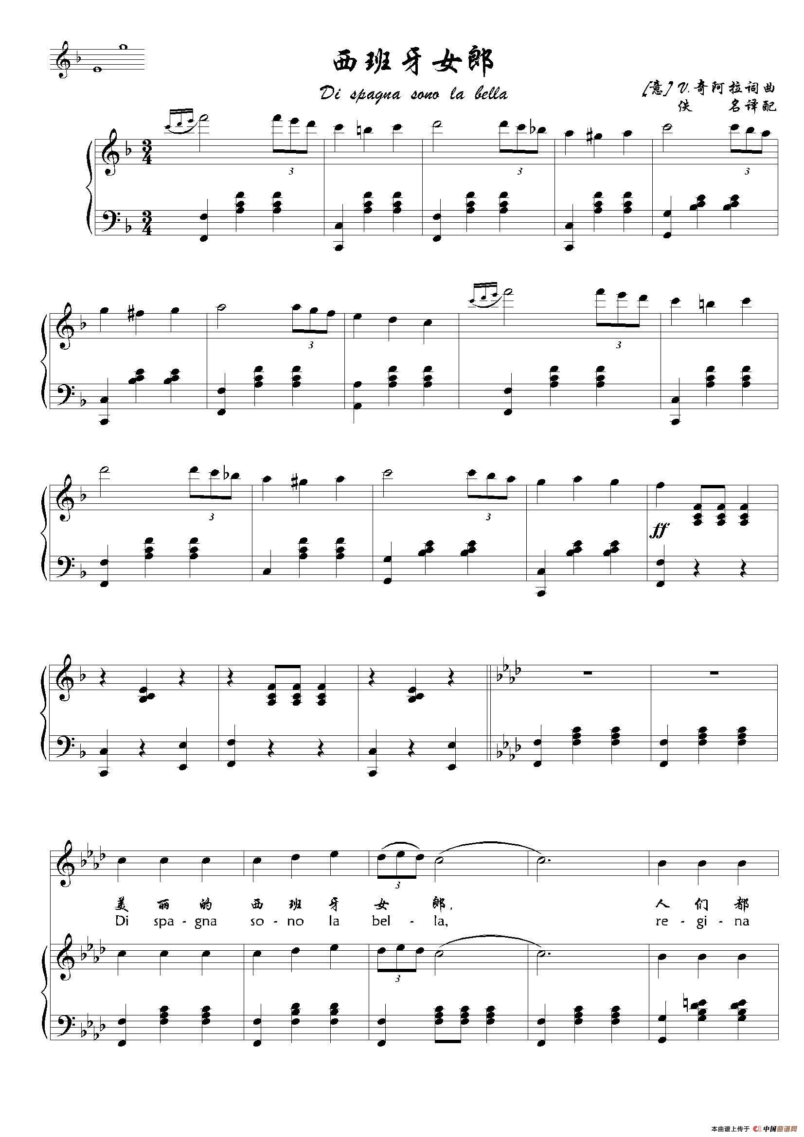 班牙女郎简谱 F调正谱 添翼音乐个人制谱园地 中国曲谱网