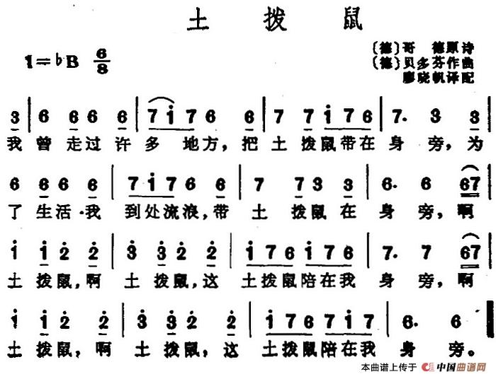 土拨鼠简谱 外国曲谱 中国曲谱网