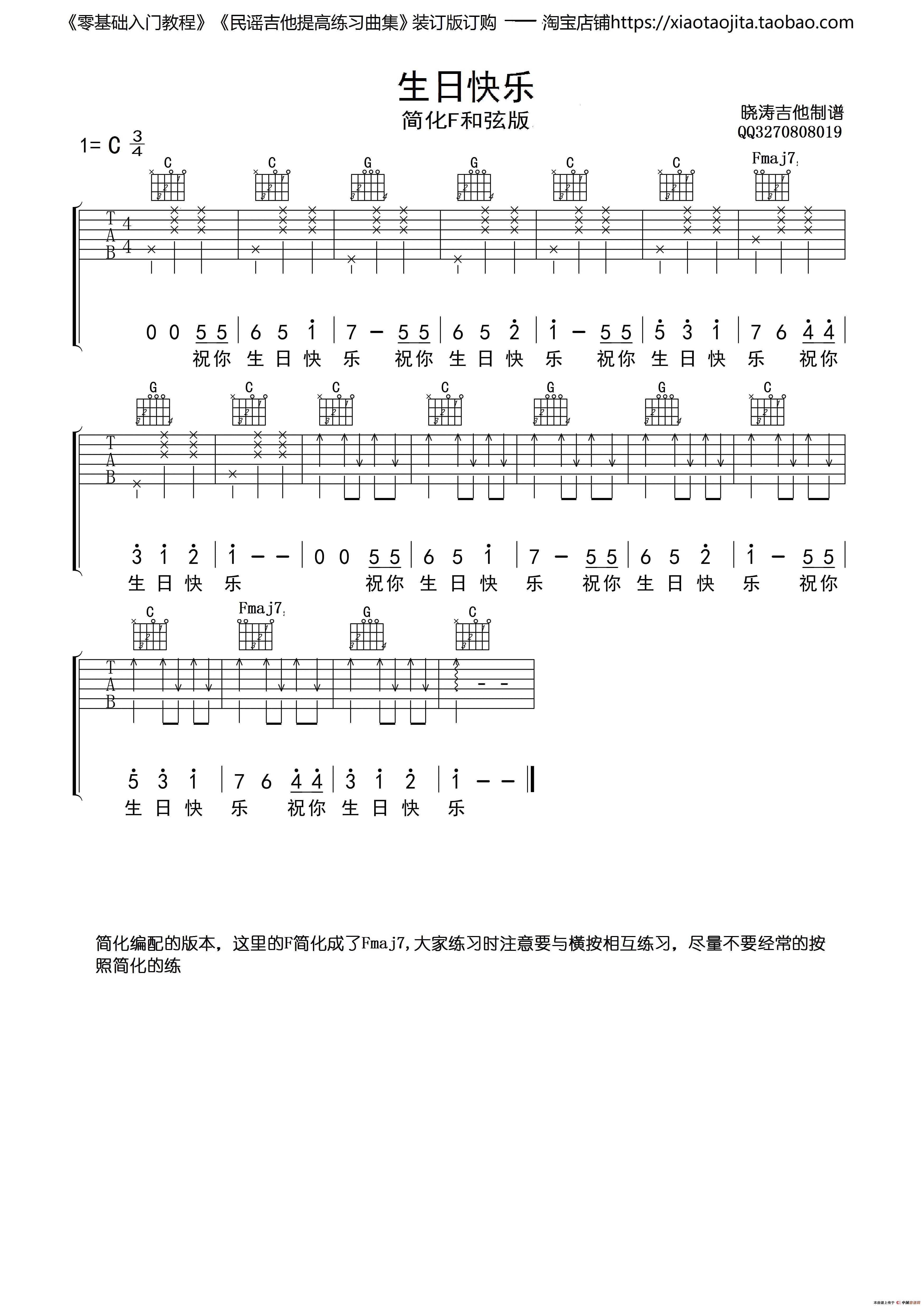 生日快乐简谱 吉他弹唱谱 晓涛吉他个人制谱园地 中国曲谱网
