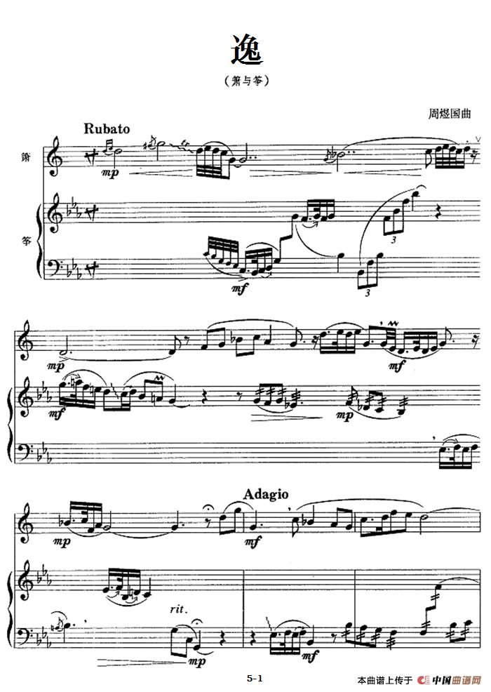 逸笛子谱/洞箫谱(箫+筝)