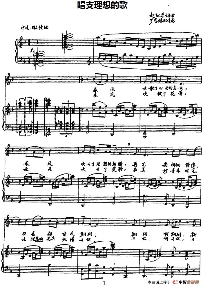 唱支理想的歌简谱 汉蒙语对照 正谱 民歌曲谱 中国曲谱网