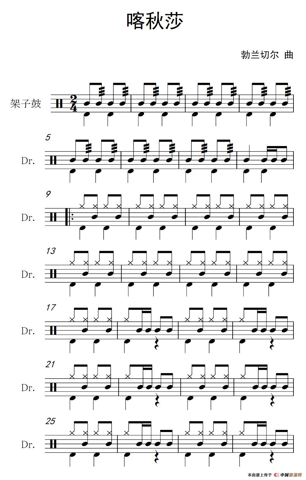 喀秋莎(架子鼓谱)