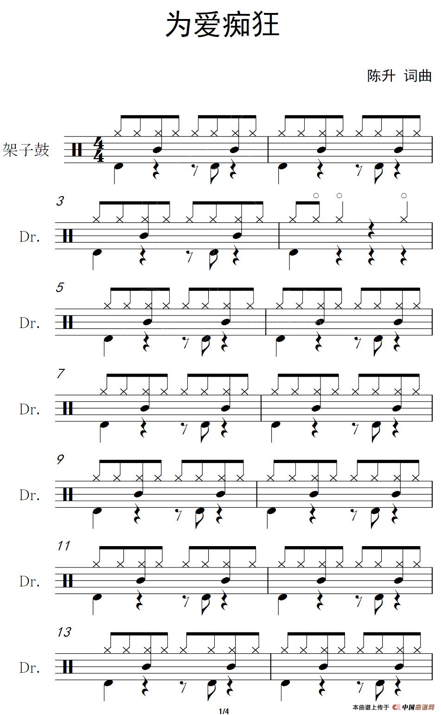 为爱痴狂(架子鼓谱)