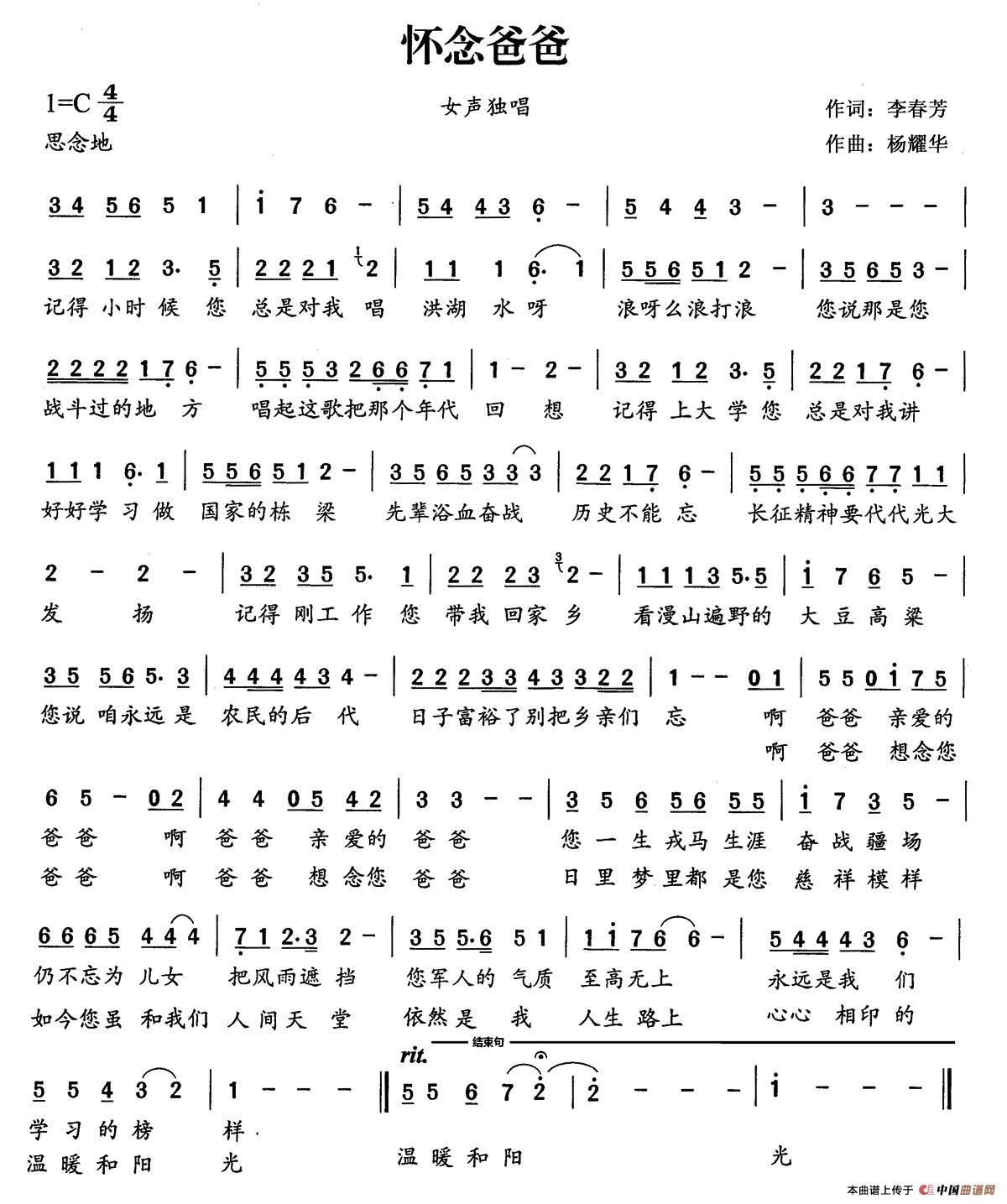怀念爸爸简谱 民歌曲谱 中国曲谱网