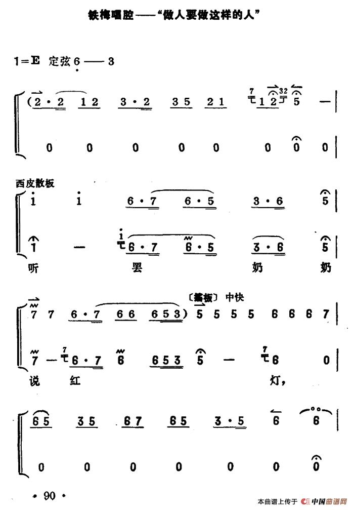 首页 戏曲曲谱 京剧唱谱 做人要做这样的人(《红灯记》铁梅唱段)(京胡