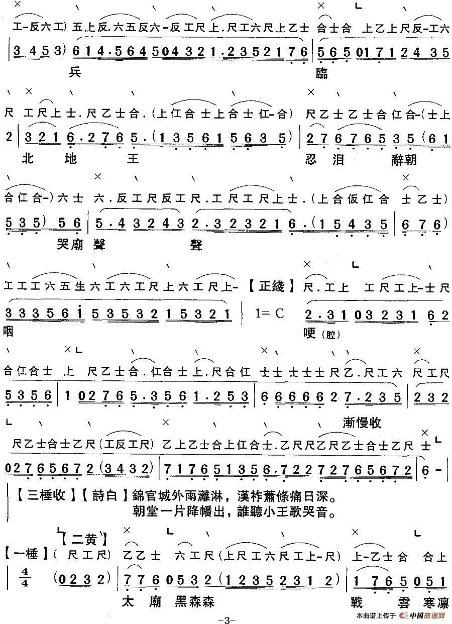 [粤曲]北地王哭太庙戏曲谱(工尺谱 简谱)_戏曲曲谱