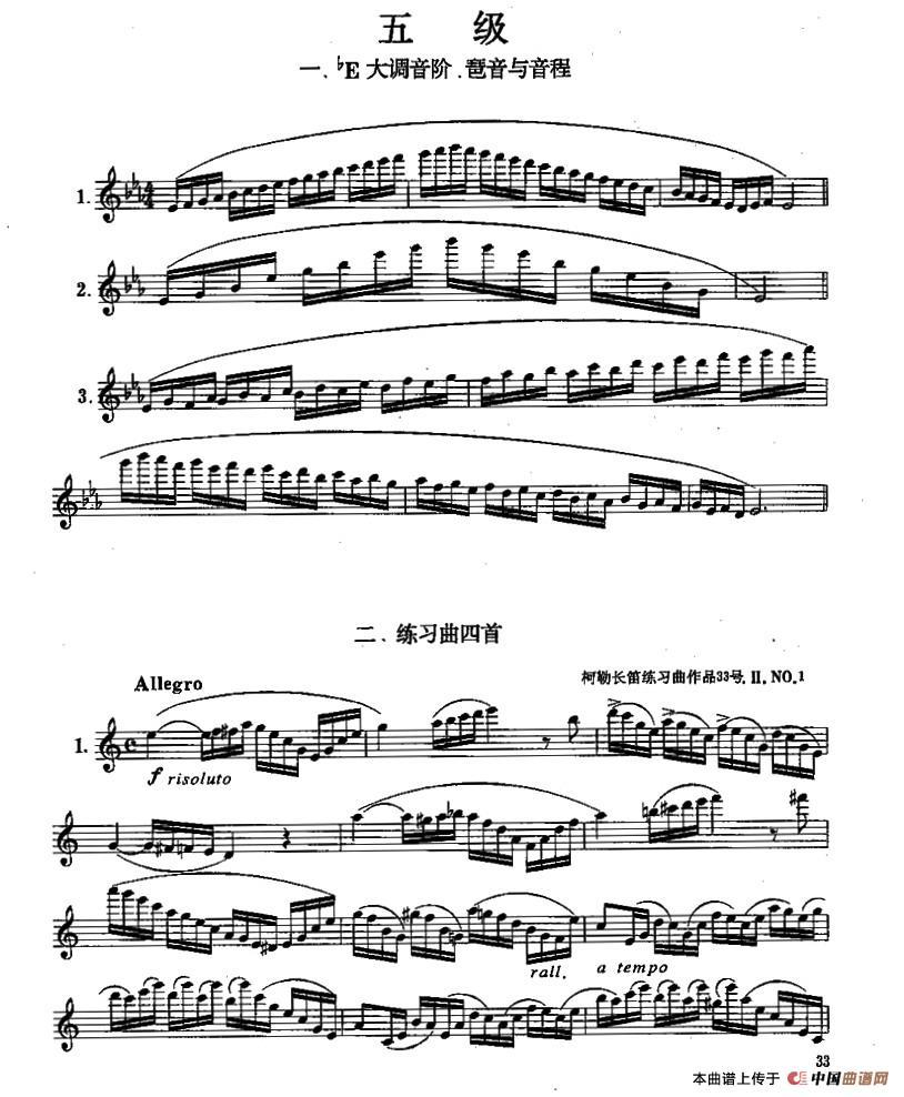 长笛五级考级曲谱
