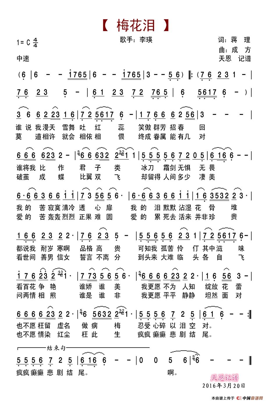 梅花泪简谱(蒋理词 成方曲)_天恩个人制谱园地_中国图片
