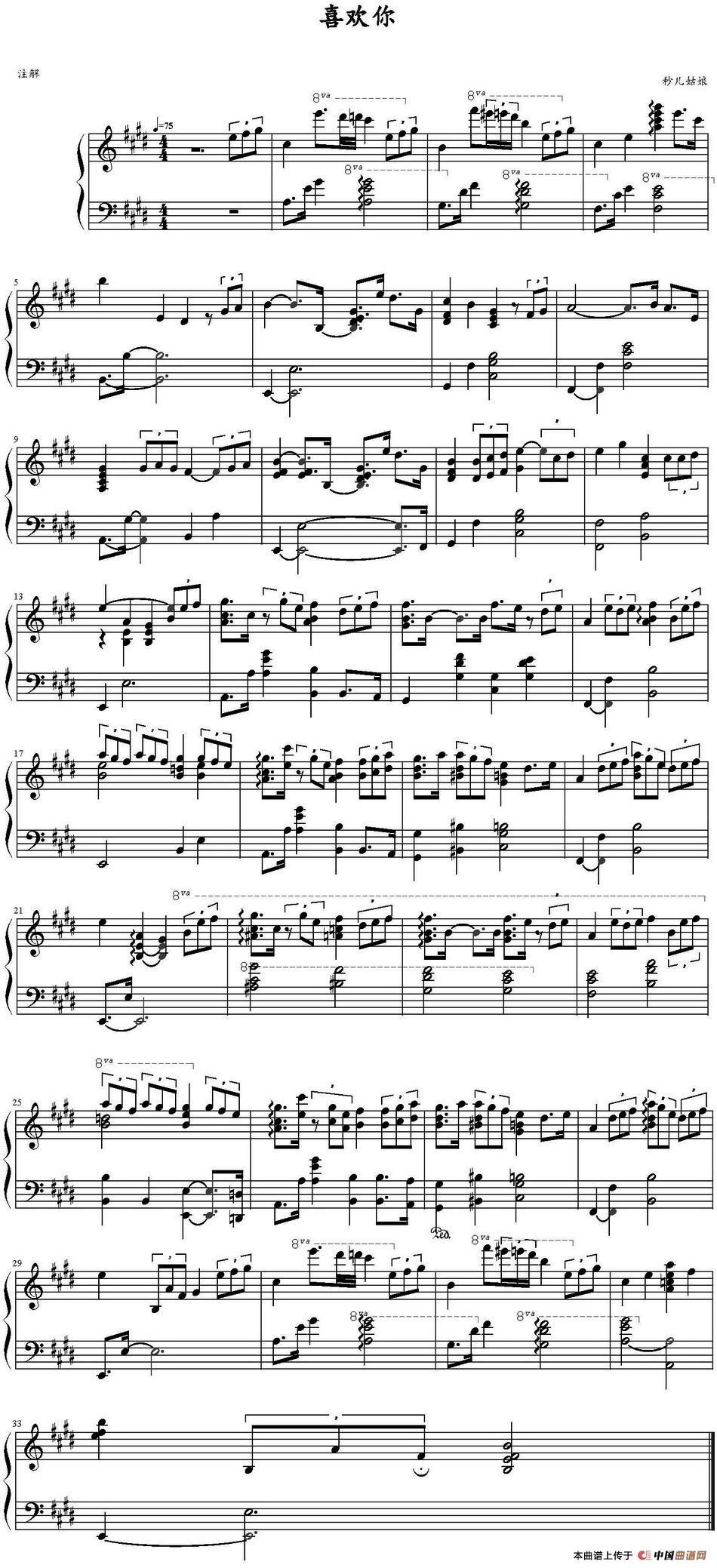 喜欢你钢琴谱 器乐乐谱 中国曲谱网