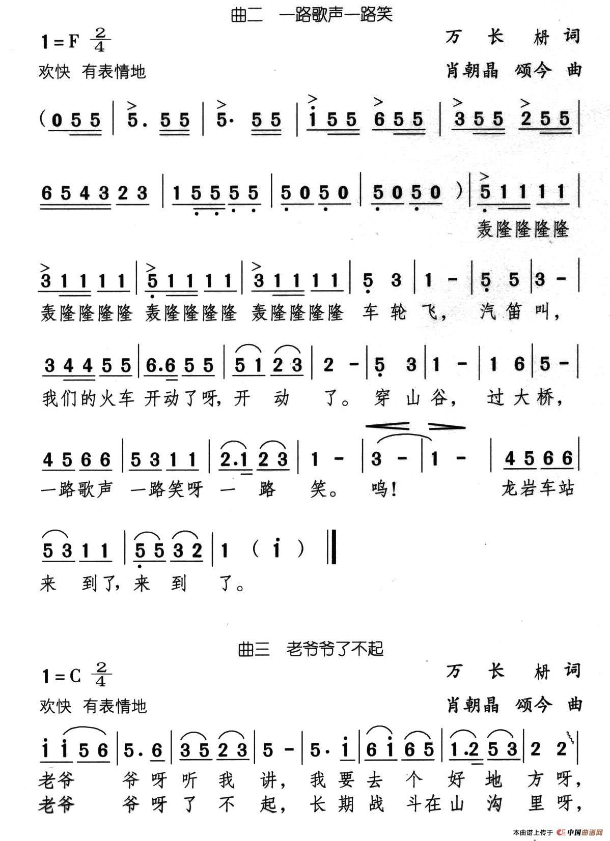 歌曲微微曲谱_钢琴简单曲谱