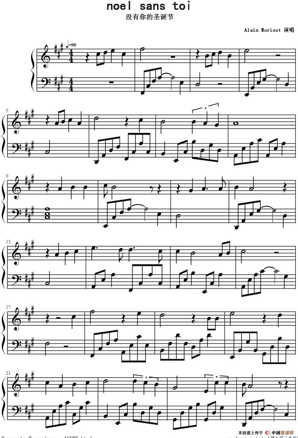 没有你的圣诞节钢琴谱