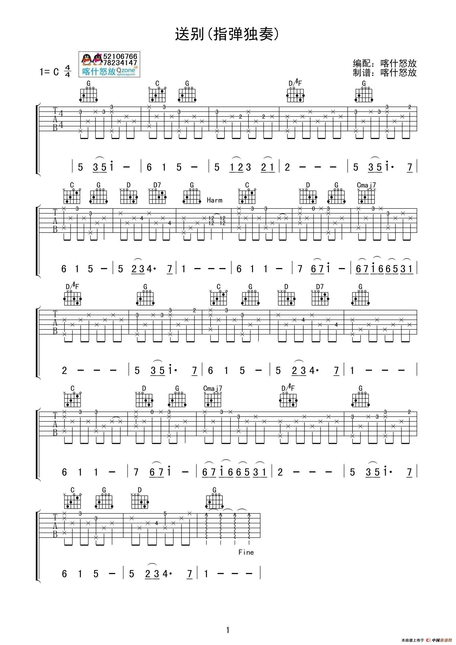送别吉他谱简单版独奏