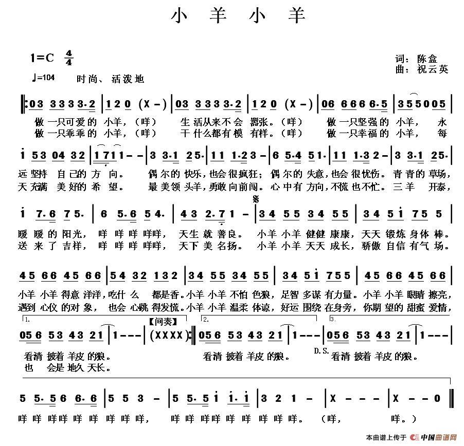 小羊小羊简谱 少儿曲谱 中国曲谱网