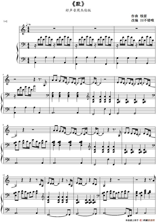 钢琴谱_器乐乐谱_中国曲谱网
