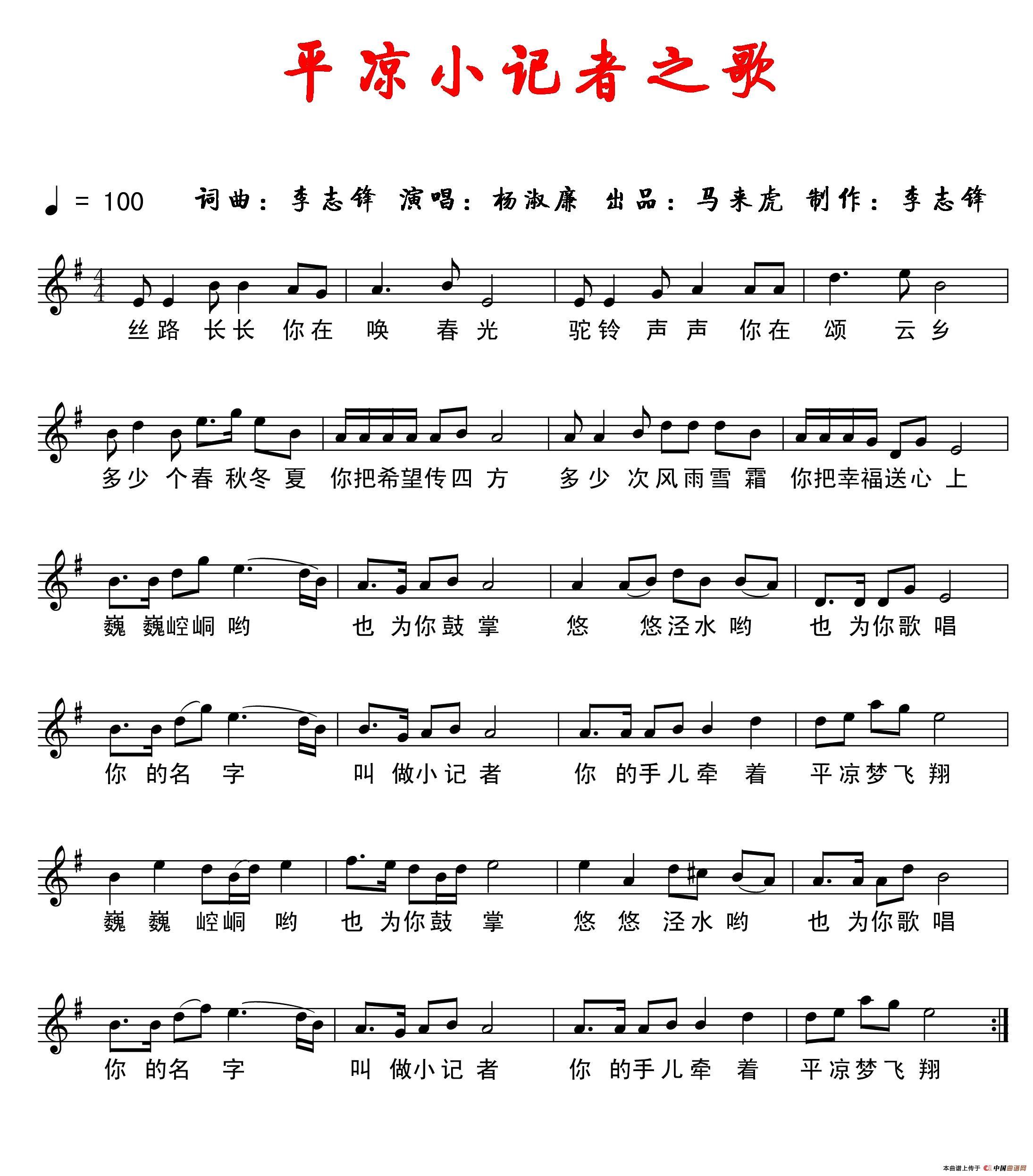 简谱 五线谱 少儿曲谱 中国曲谱网