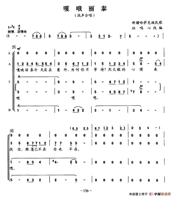 嘎哦丽泰简谱 合唱曲谱 中国曲谱网