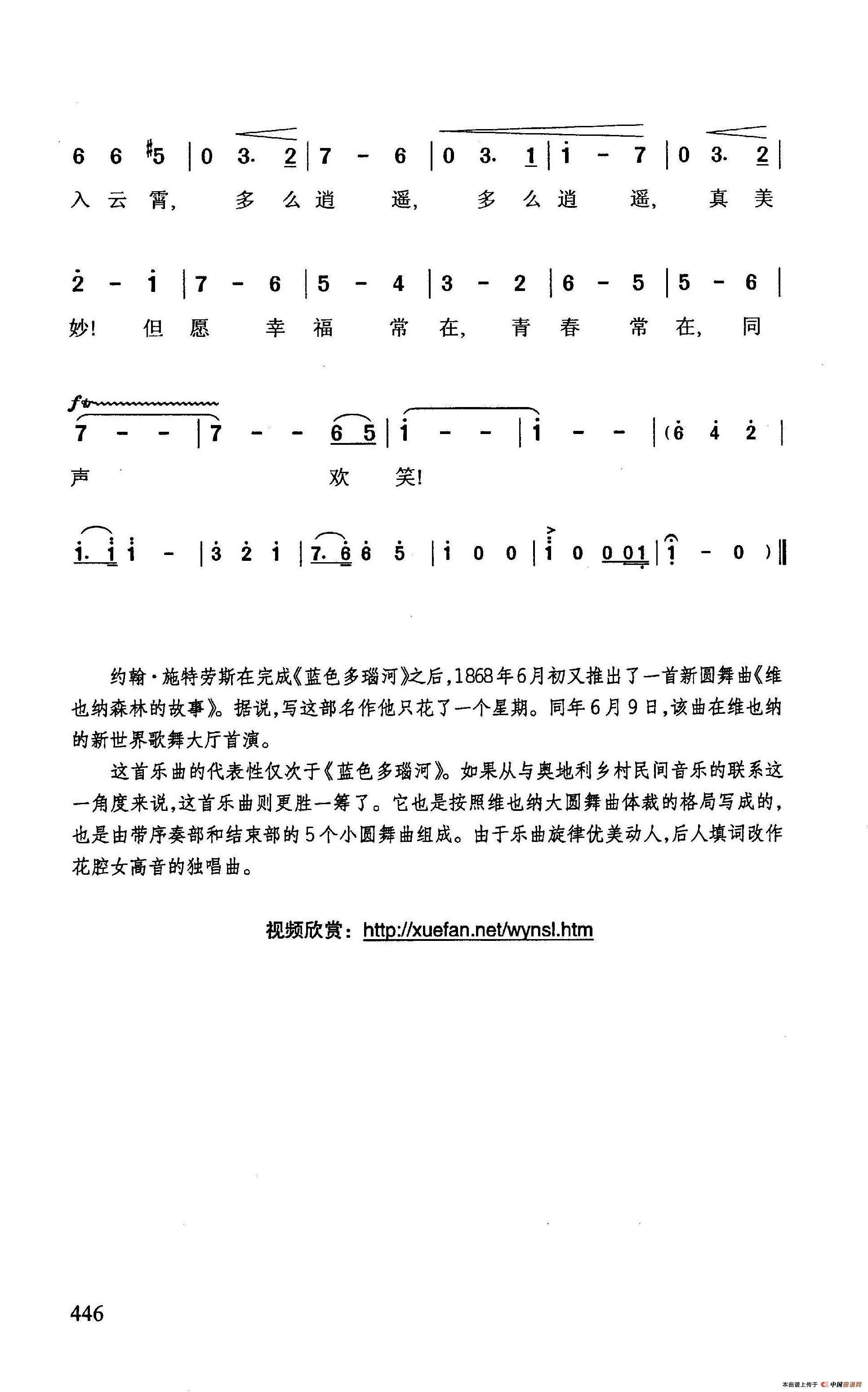 森林狂想曲古筝六重奏曲谱