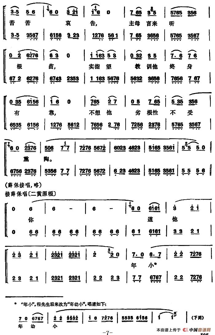 程砚秋唱腔集:《三娘教子》京剧唱谱_戏曲曲谱_中国