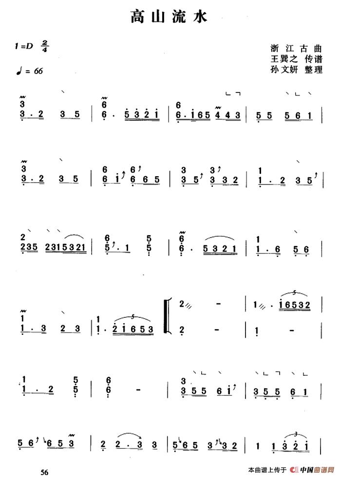 高山流水古筝谱 古琴谱 浙江古曲版 器乐乐谱 中国曲谱网
