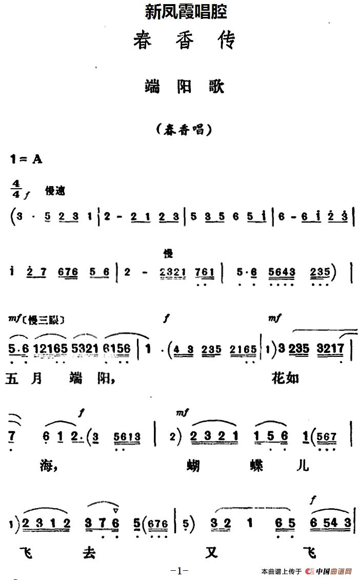 评剧曲谱648_评剧红色娘子军曲谱