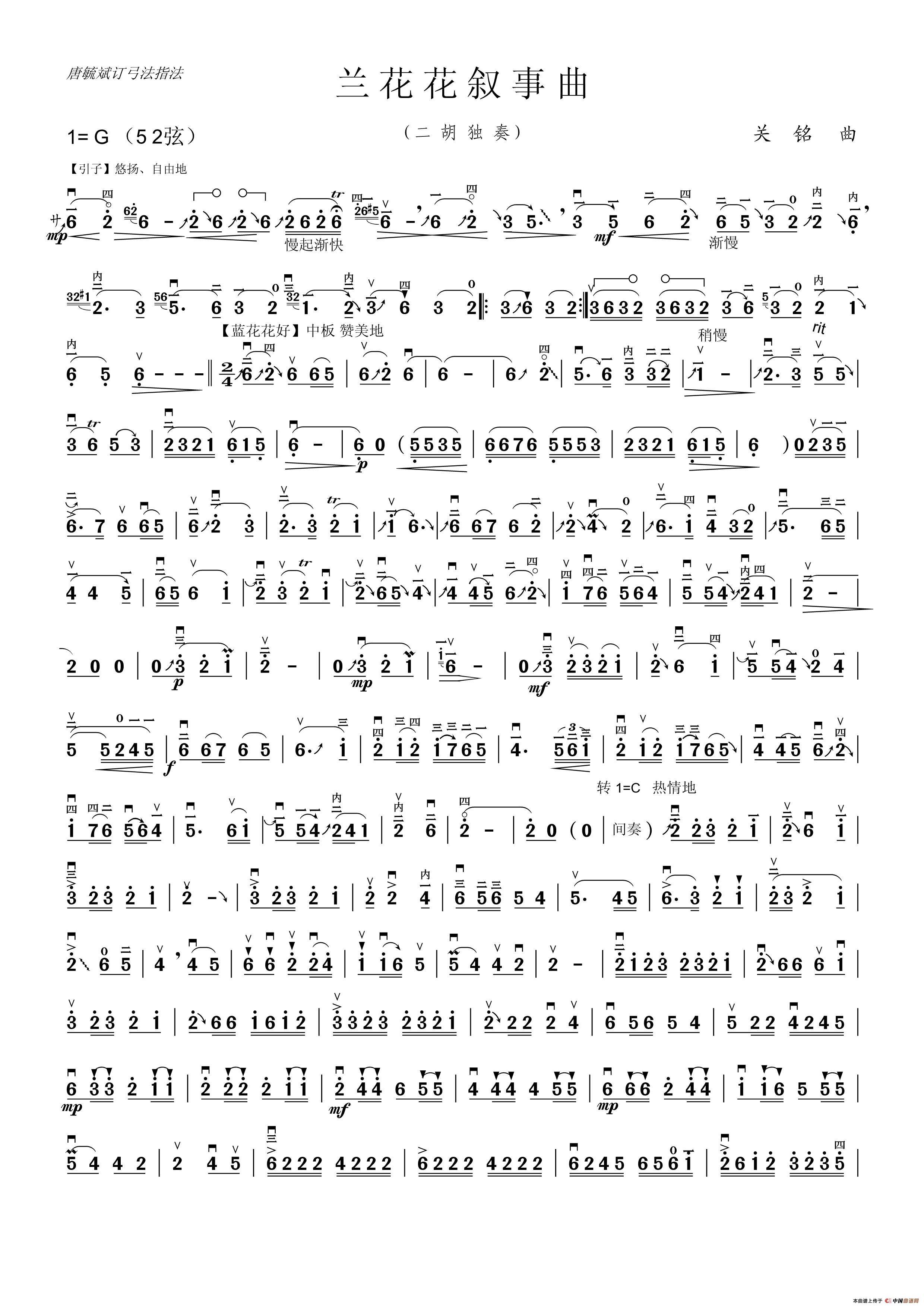 兰花花(二胡独奏,小小张制谱版)(1)