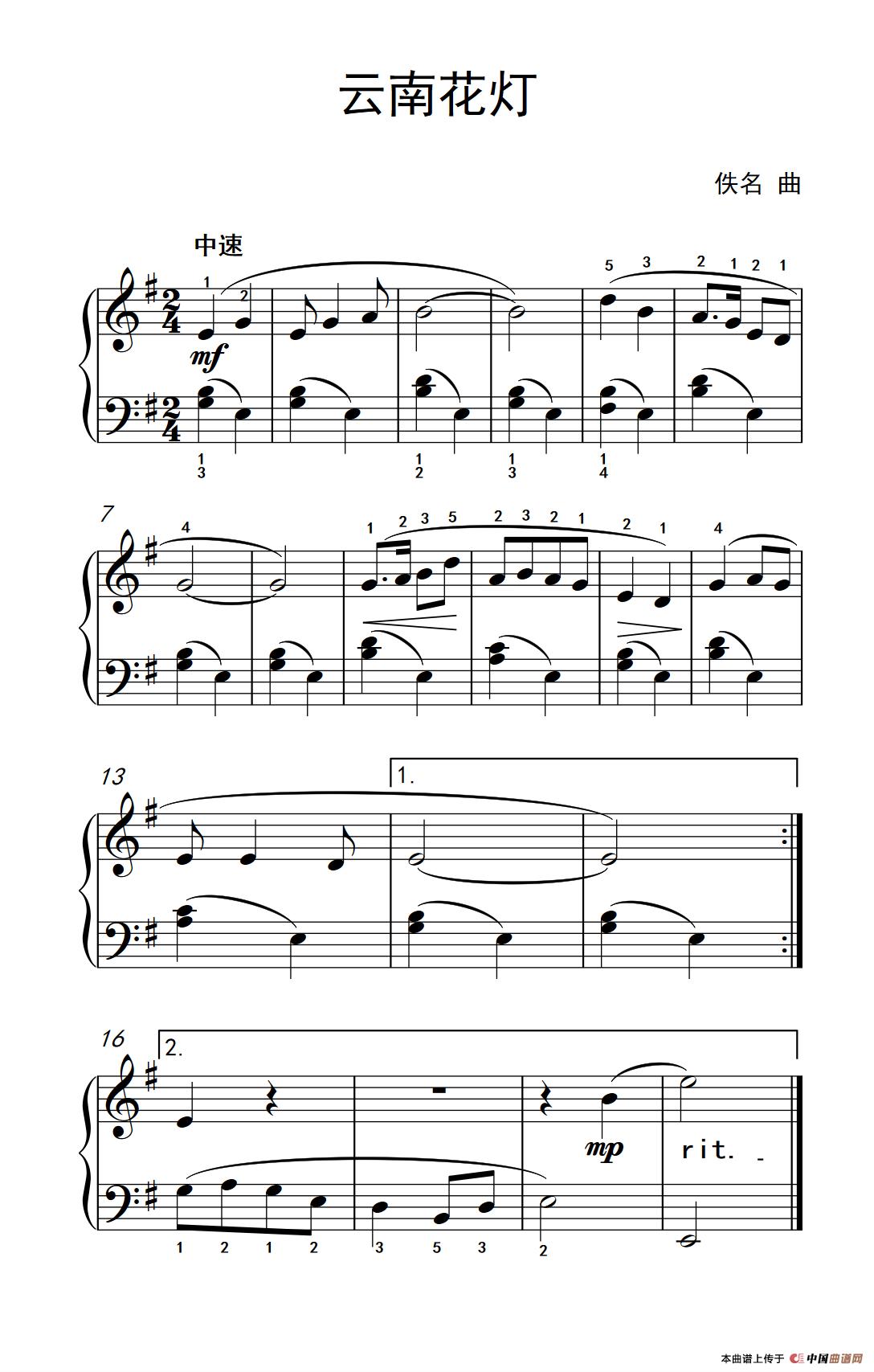 云南花灯钢琴谱(约翰·汤普森