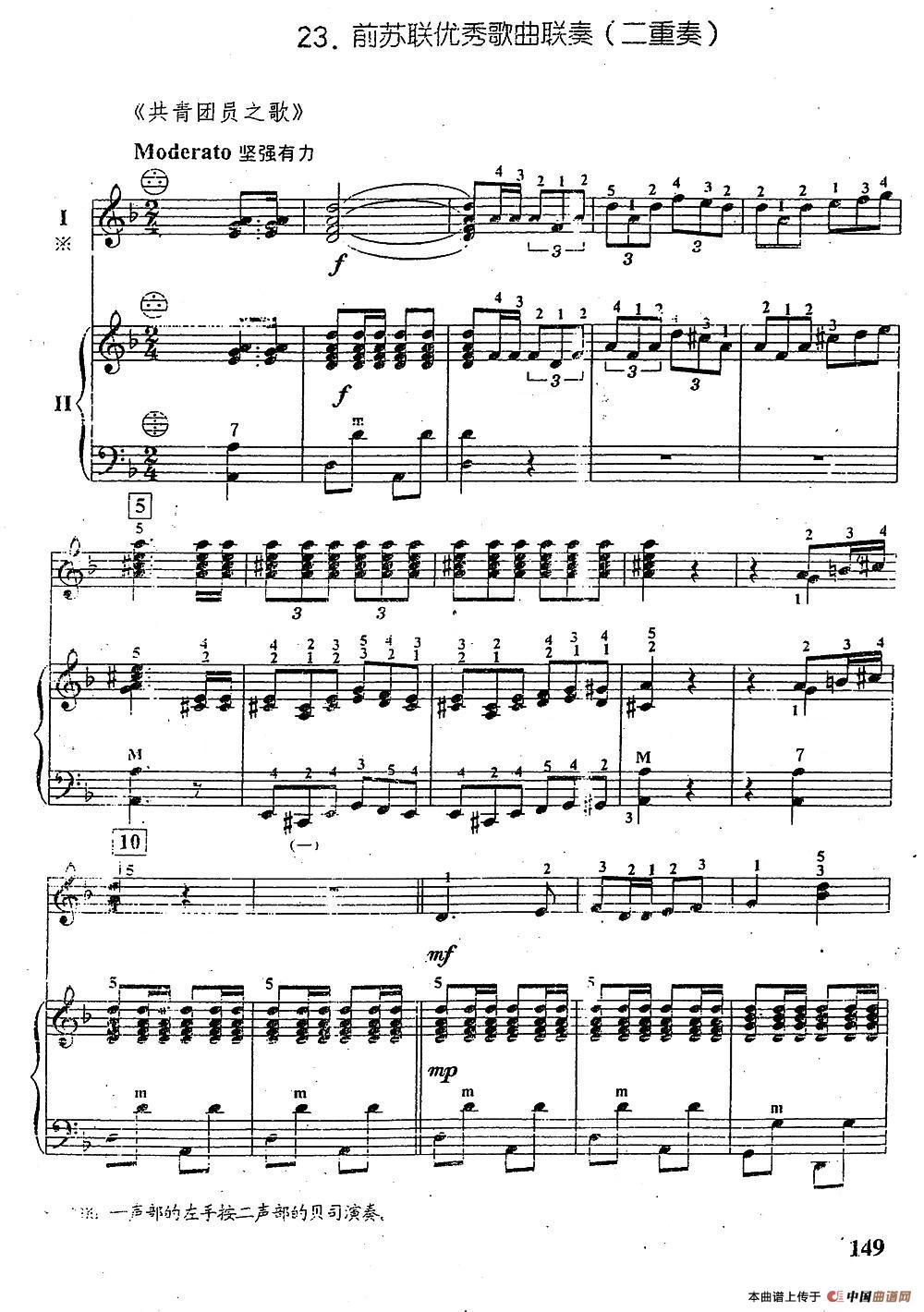 联优秀歌曲连奏手风琴谱 二重奏 器乐乐谱 中国曲谱网