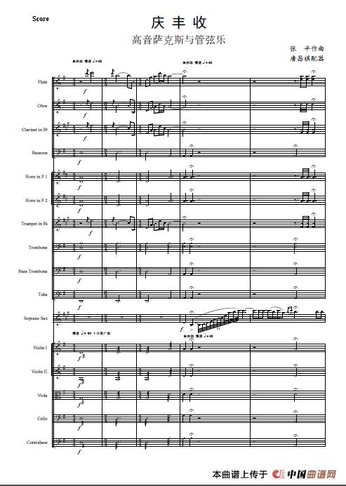 简谱 萨克斯与管弦乐 唐昌祺原创曲谱专栏 中国曲谱网