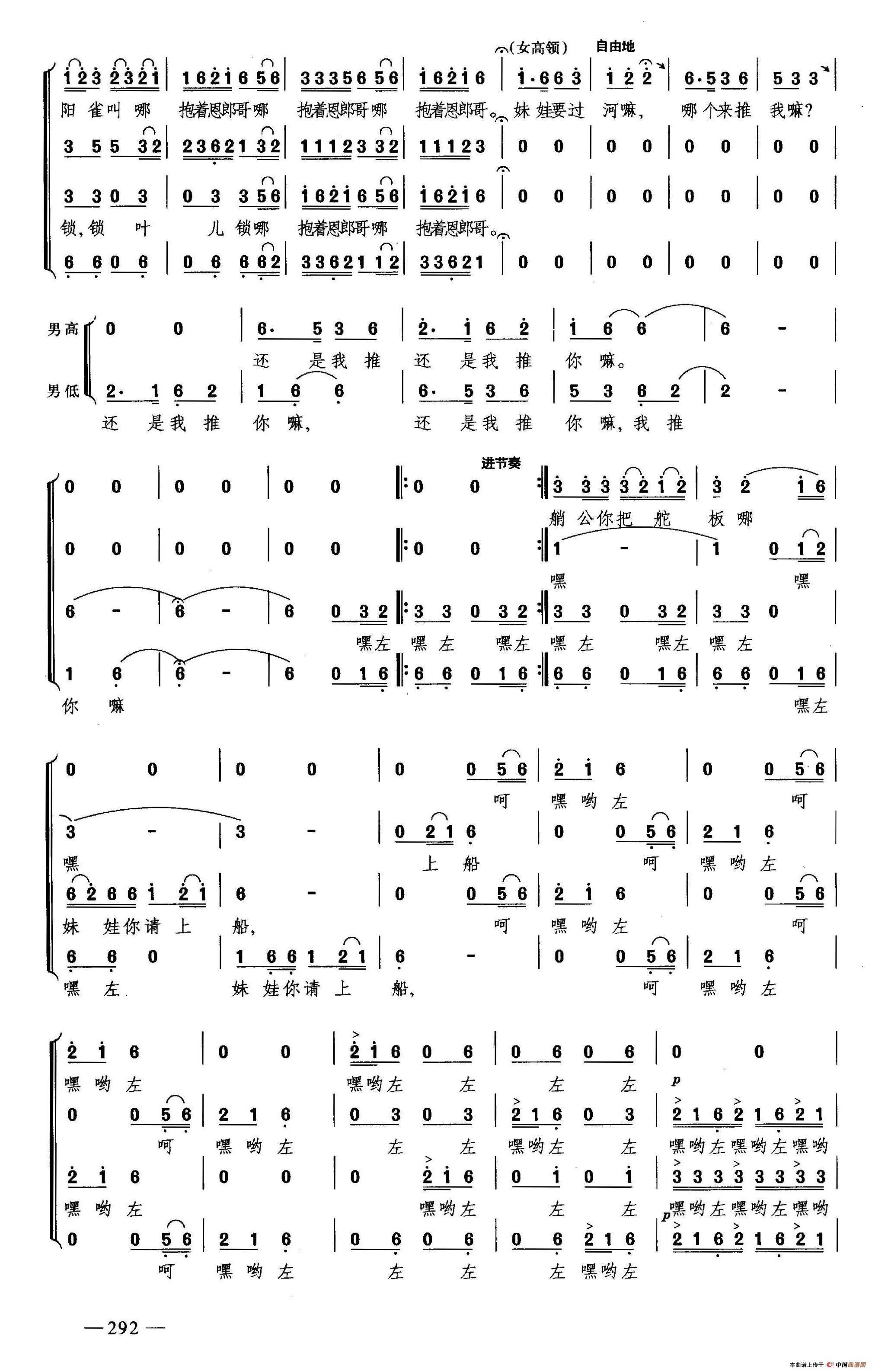 曲谱:龙船调(合唱)