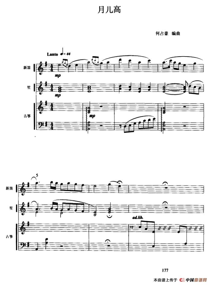 曲谱 月儿高 古筝新笛笙三重奏 五线谱 -月儿高 古筝新笛笙三重奏 五线