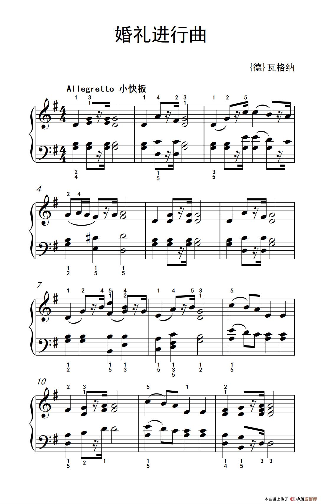 婚礼进行曲钢琴谱