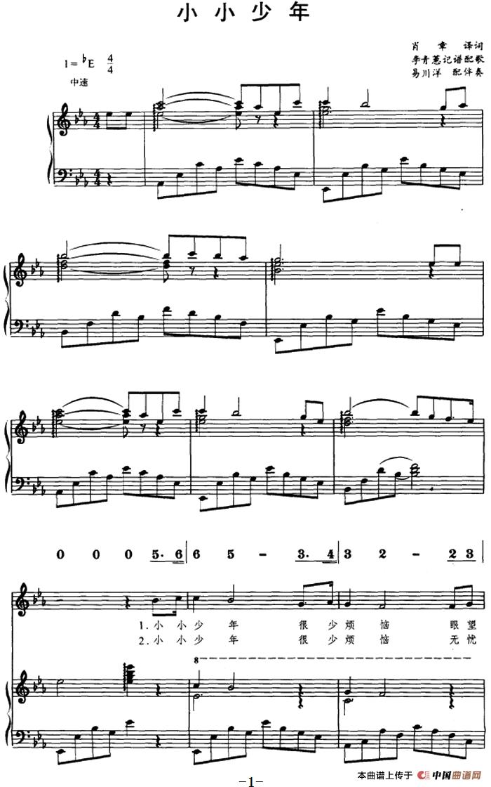 小小少年简谱 线简谱对照 正谱 少儿曲谱 中国曲谱网