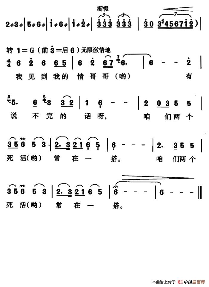 兰花花简谱(王志信编曲版)