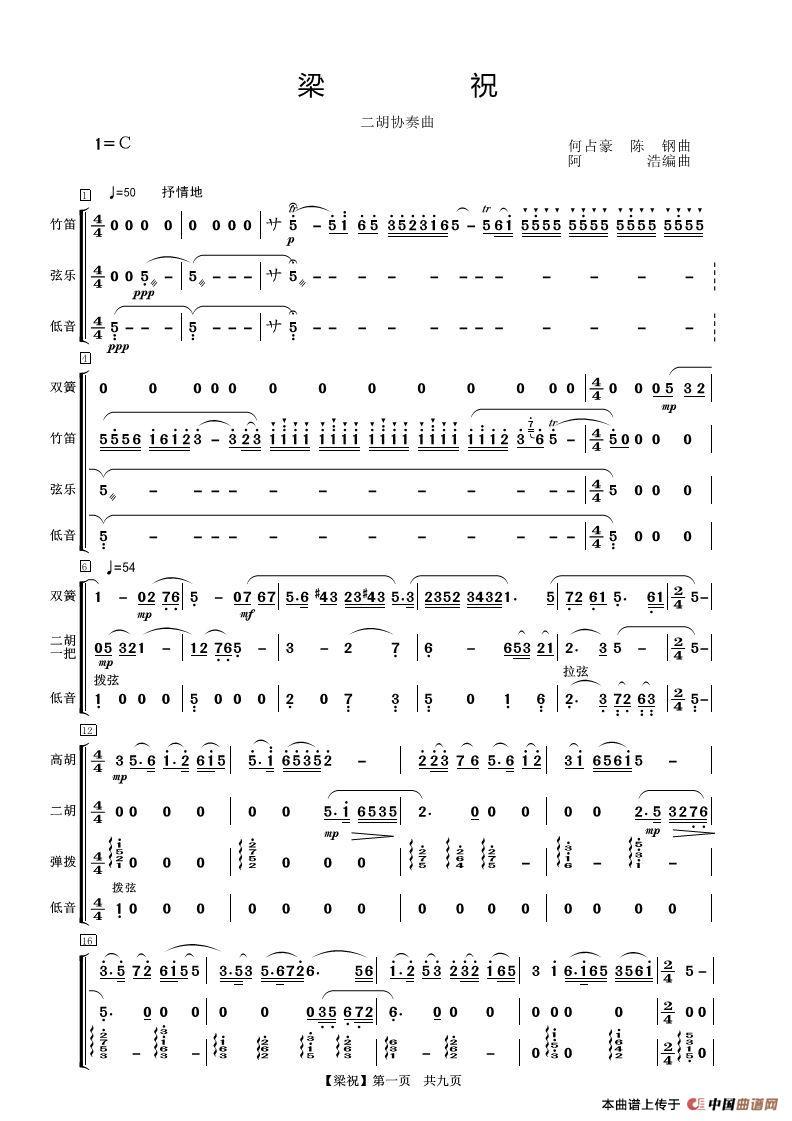 二胡梁祝完整版曲谱_曲谱:梁祝(二胡协奏)