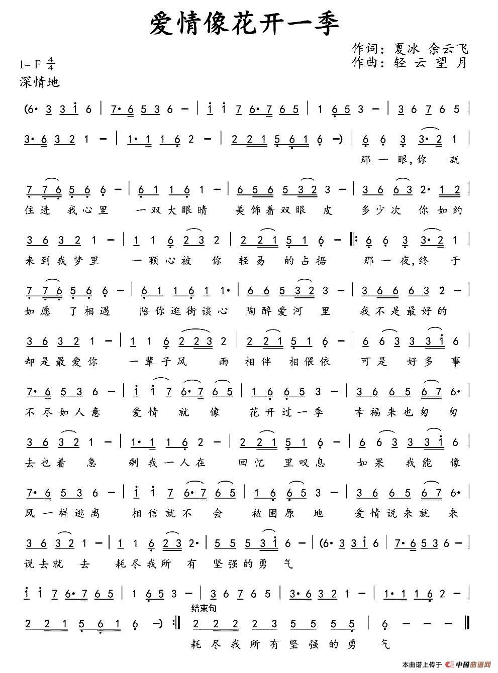 马兰花歌曲歌谱-一季简谱 通俗曲谱 中国曲谱网