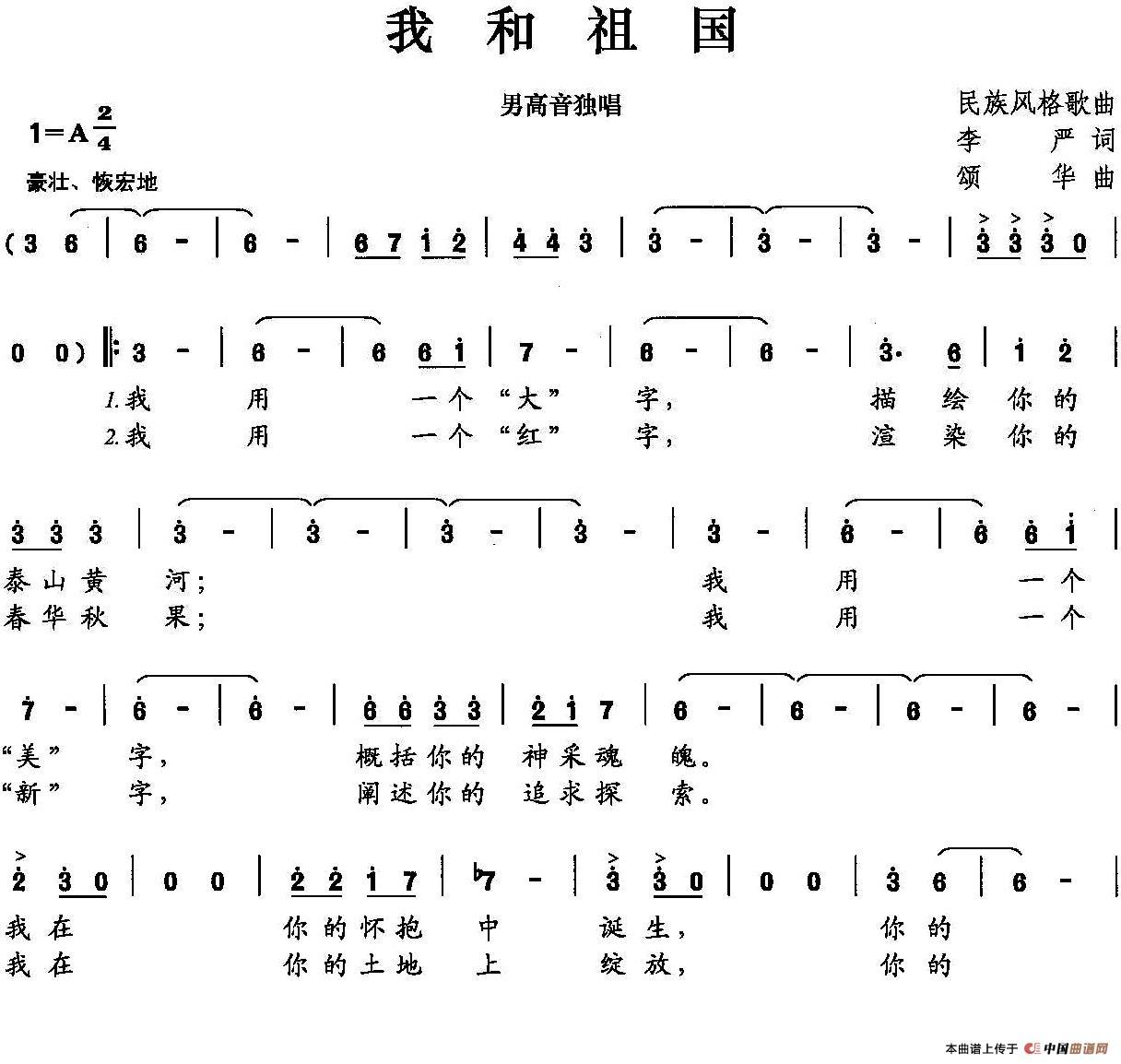 嘉禾颂曲谱_嘉禾望岗图片