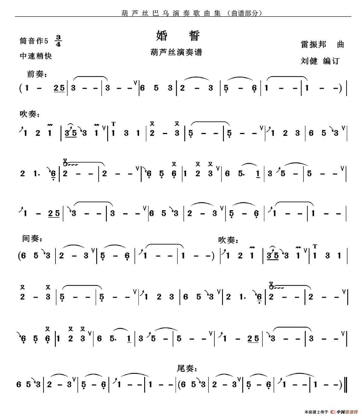 婚誓(刘健编订版)