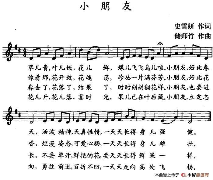 小朋友 (史雪妍词 储师竹曲,五线谱)