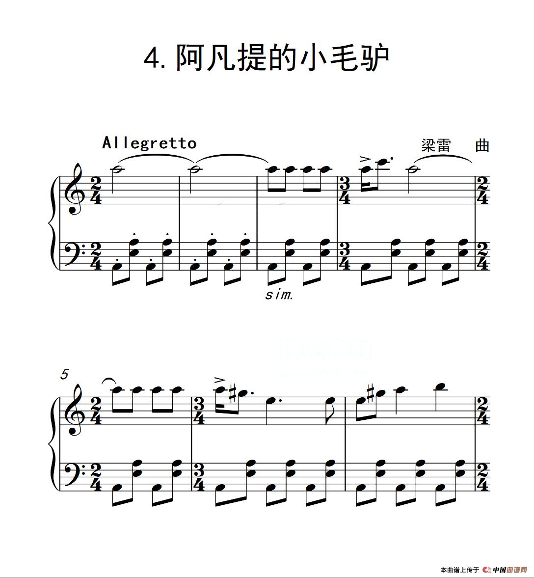 首页 器乐乐谱 钢琴乐谱 第二级 阿凡提的小毛驴(中国音乐学院钢琴