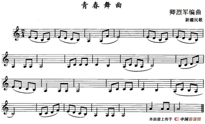 青春舞曲 单簧管图片
