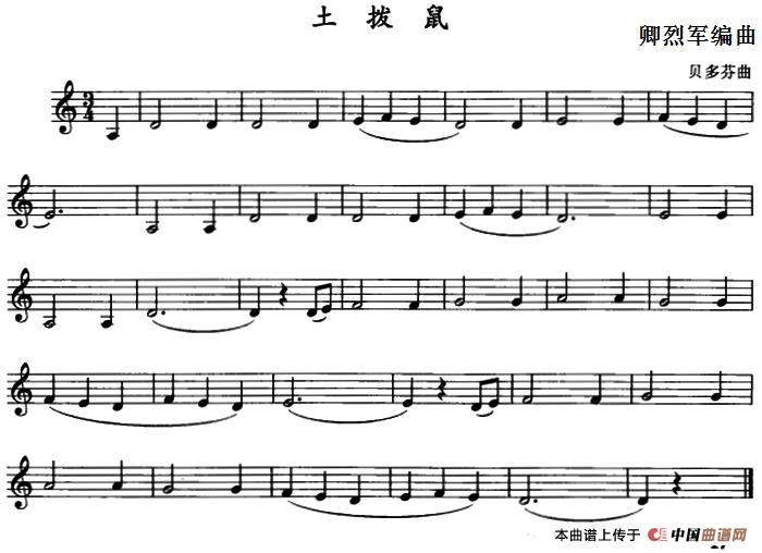 土拨鼠(单簧管)(1)_原文件名:土拨鼠(单簧管)贝多芬
