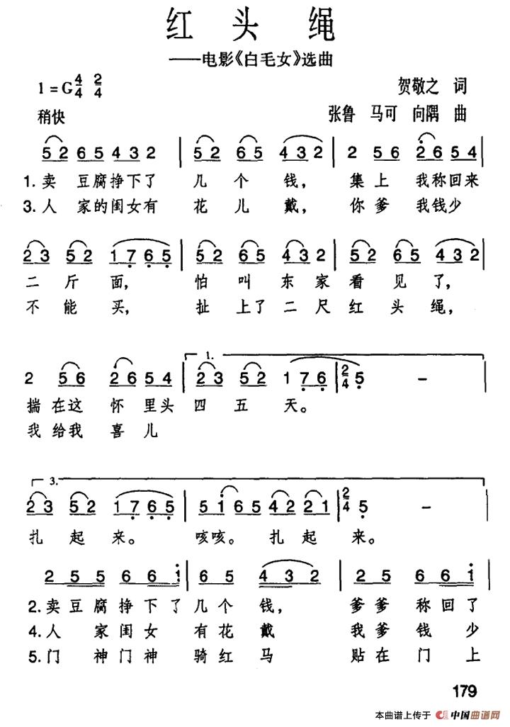 绳简谱 歌剧 白毛女 选曲 民歌曲谱 中国曲谱网