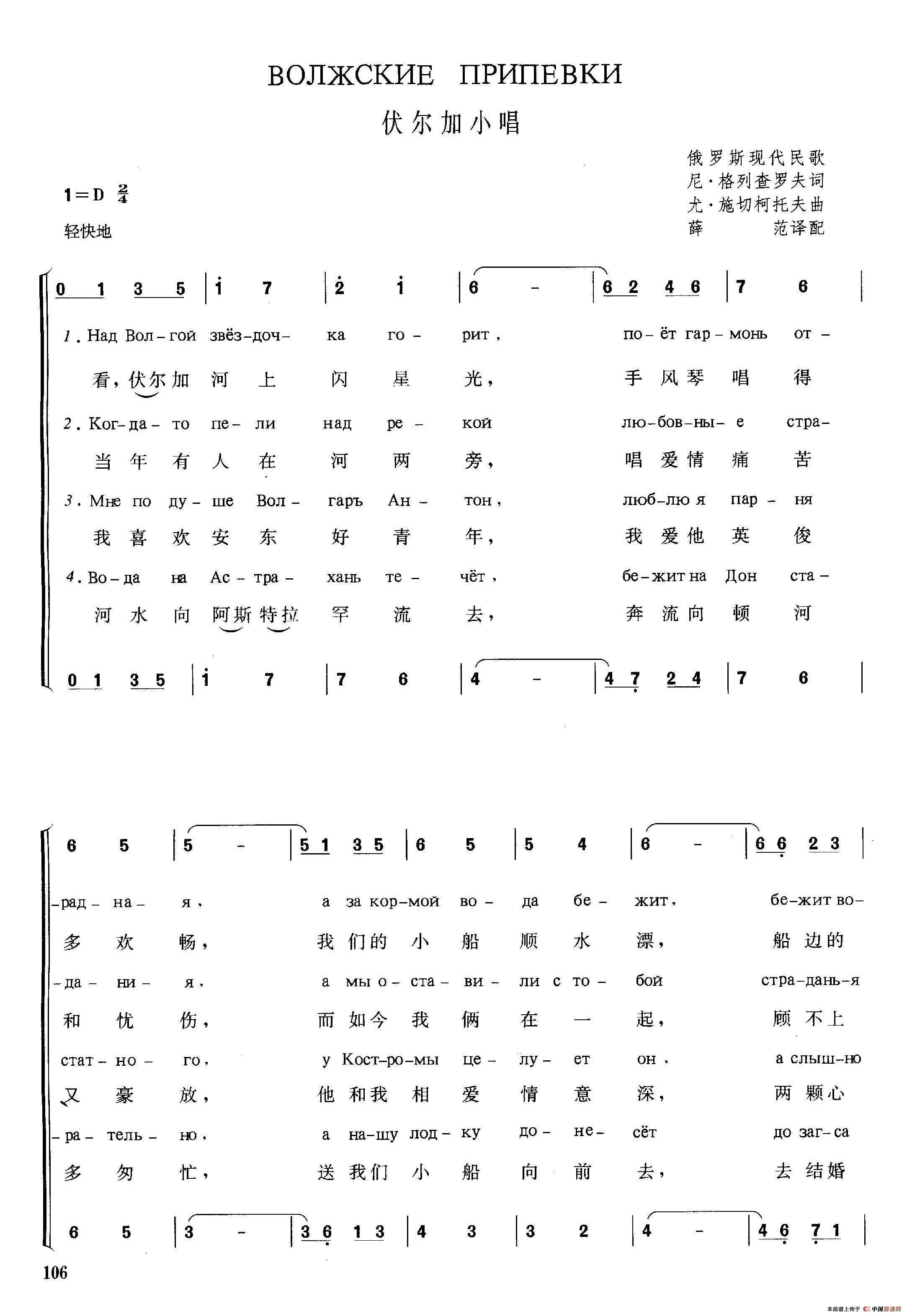 [俄]伏尔加小唱(俄罗斯现代民歌)