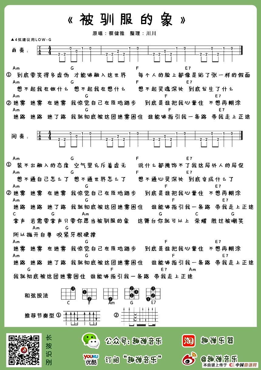 被驯服的象吉他谱 六线谱 尤克里里谱 器乐乐谱 中国曲谱网